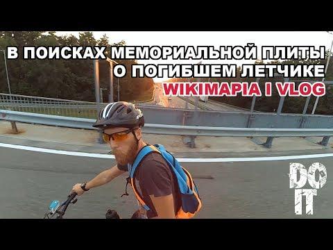 Поиски мемориальной плиты о погибшем летчике - Влог - Wikimapia. Велоблог
