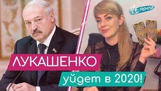 Что ждет Беларусь в 2020? Лукашенко уйдет в 2020 с поста президента и чей Крым!