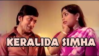 Keralida Simha Full Kannada Movie | Kannada Romantic Movie | New Release Movie | New Upload 2016