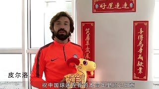 "Juventus: La Juventus augura ""Buon Anno della Capra"" ai tifosi cinesi - Happy New Year to our Chinese fans"