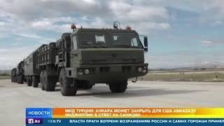 Турция пригрозила закрыть американскую авиабазу Инджирлик