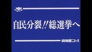 [平成5年7月] 中日ニュース No.1669 1「自民分裂!! 総選挙へ」