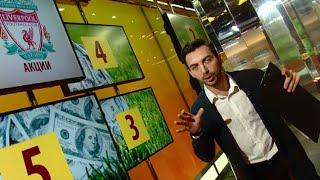 Moneyball №55. 6 селебрити, владеющих спортивными клубами