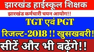 JSSC TGT/PGT Result 2018 ! खुसखबरी ! Official Notice सीटे और भी बढ़ेगी ! Jharkhand tgt result !