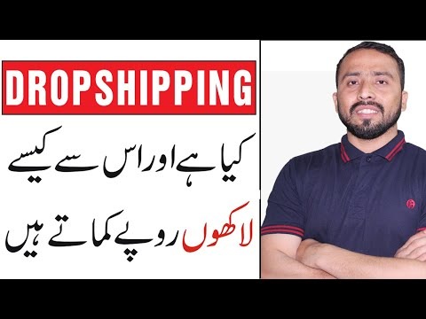 What Is Dropshipping || How To Earn Money From Shopify Dropshipping In Pakistan