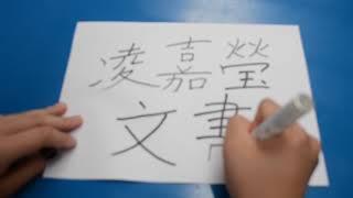 Publication Date: 2017-09-28 | Video Title: 金文泰中學第25屆學生會一號候選內閣Omen宣傳片