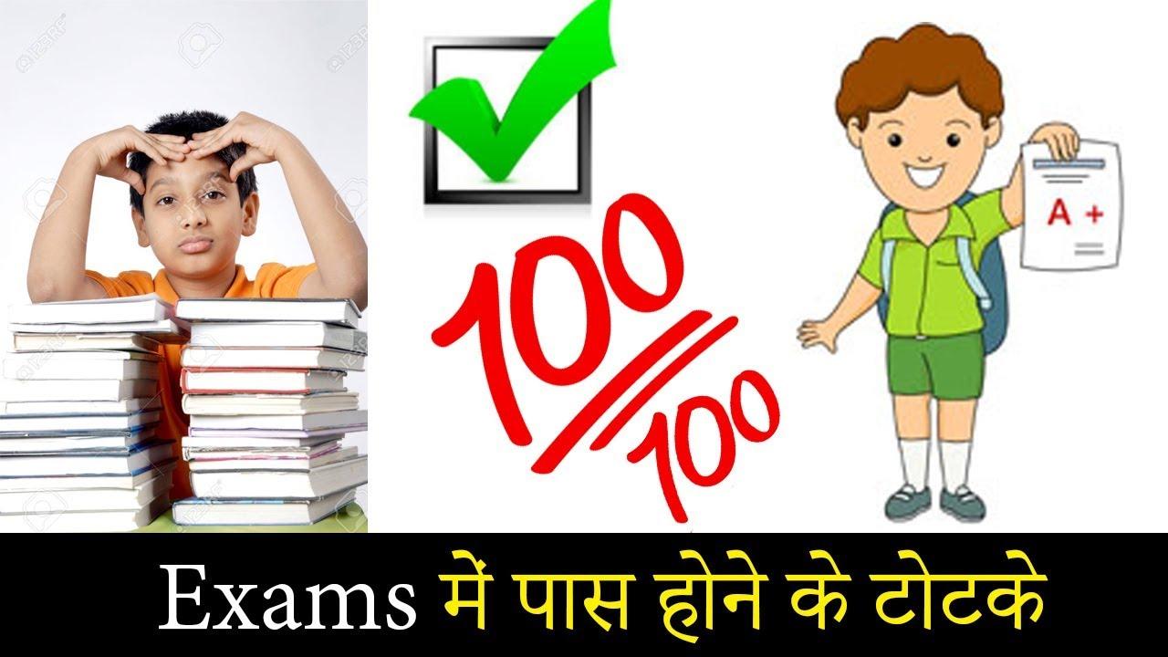 बड़ी आसानी से Exams में पास होने के सबसे बढ़िया तरीका | Exam Mein Pass Hone  Ke Totke
