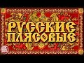 РУССКИЕ ПЛЯСОВЫЕ ЗАВОДНЫЕ НАРОДНЫЕ ПЕСНИ ЛЮБИМЫЕ РУССКИЕ ХИТЫ mp3