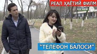 """""""Ўз бахтини телефон билан барбод қилган бўлажак келин"""" реал ҳаётий филм"""