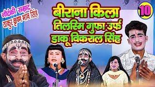 कृष्ण भान सिंह की नौटंकी -वीराना क़िला तिलश्मी गुफा उर्र्फ डाकू बिक्राल सिंह -भाग -10