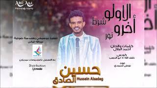 Download Video جديد #الدكتور حسين الصادق || الأولو شرط آخرو نور || New 2017 || أغاني سودانية 2017 MP3 3GP MP4