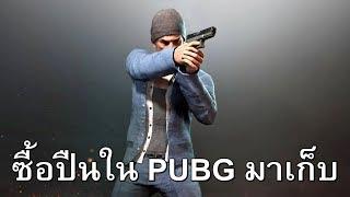 ซื้อปืนใน PUBG มาเก็บไว้ในบ้าน (ปืนปลอม)