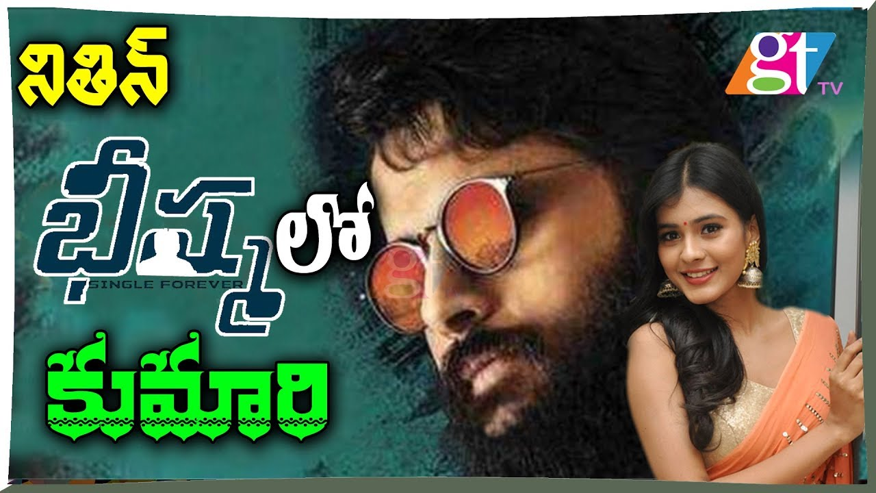 Nitin Bhishma Movie Heroine Hebba Patel Nithin Bhisma Movie Hebah Patel Gt Tv Youtube