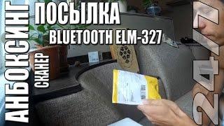 Анбоксинг. Посылка. Bluetooth ELM-327 сканер.