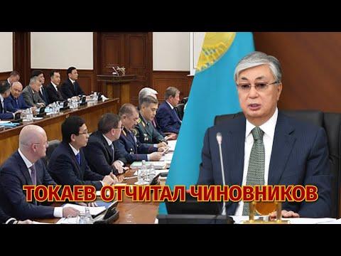 Касым-Жомарт Токаев отчитал