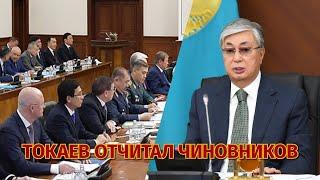 Касым-Жомарт Токаев отчитал чиновников