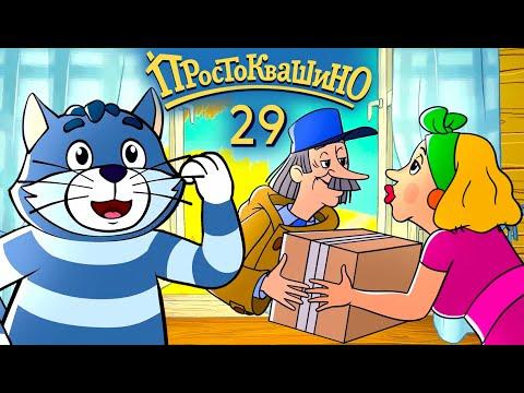 Новое ПРОСТОКВАШИНО - Премьера 29 й серии - Лесной дух - Союзмультфильм 2020
