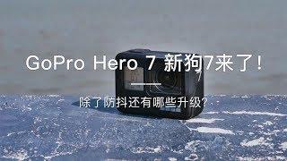 「探物」GoPro Hero 7 新狗7来了!除了防抖还有哪些升级?