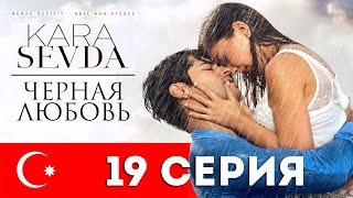 Черная любовь. 19 серия. Турецкий сериал на русском языке