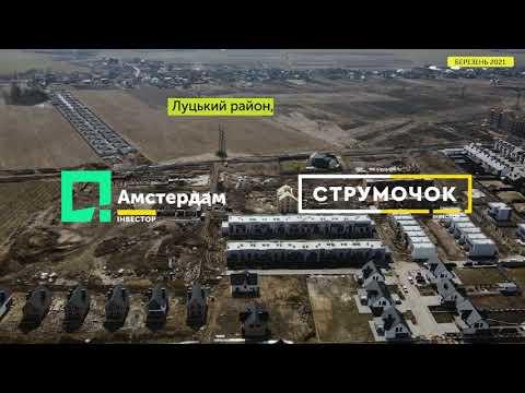 ЖК Струмочок та ЖК Амстердам: хід будівництва, березень 2021