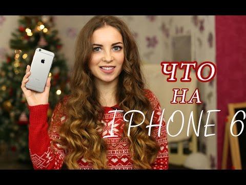 Что в моем IPHONE 6   Kate Kras
