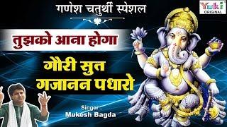 गणेश चतुर्थी स्पेशल भजन : तुझको आना होगा : गौरी सुत गणराज पधारो : Ganesh ji Bhajan : Mukesh Bagda