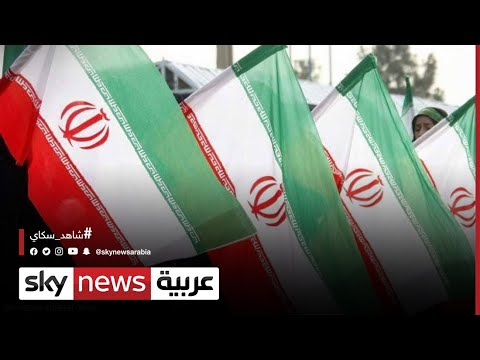 إيران..طهران توافق على التعاون مع خبراء فنيين بشأن اليورانيوم  - نشر قبل 11 ساعة