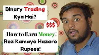 How To EARN Money In INDIA With Binary Trading ! | Earn Money From Home| earn money from mobile|