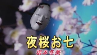 夜桜お七 (カラオケ) 坂本冬美