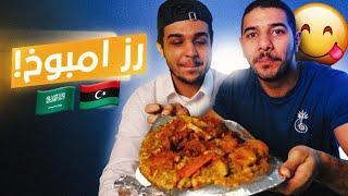 تحدي اللهجات    اللهجة السعودية ضد اللهجة الليبية  جربت الاكل الليبي 😋🇱🇾