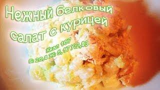 ФИТНЕСС РЕЦЕПТЫ | Нежный белковый салат с курицей