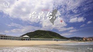 縮時台灣_白宮行館  縮時攝影 TIME LAPSE TAIWAN BY louisch 陳志通 HD 1080P