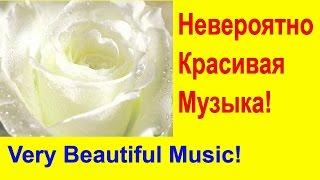 Очень Красивая Музыка! Музыка для Души