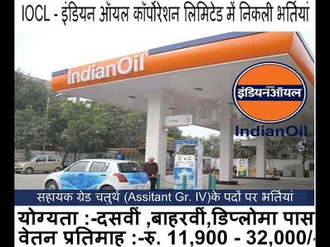 Mechanical, Electrical, Engineers Government job l Indian Oil Corporation Limited Recruitment 2017,