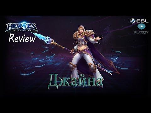видео: heroes of the storm: Обзор-гайд (138 выпуск) - Джайна