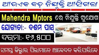 Mahindra Motors Company Job Requirement 2019    New Job BBSR    Binori Tech News   