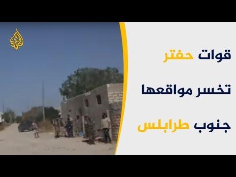 ???? مراسل الجزيرة: الوفاق تقترب من السيطرة على جنوب طرابلس  - نشر قبل 8 ساعة