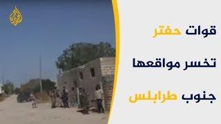 مراسل الجزيرة: الوفاق تقترب من السيطرة على جنوب طرابلس