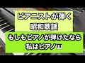 【ピアニストが弾く昭和歌謡】もしもピアノが弾けたなら 私はピアノ Moshimo pianoga hiketanara /Watashihapiano