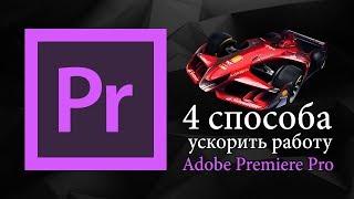 4 способа ускорить работу Adobe Premiere Pro | Уроки видеомонтажа.