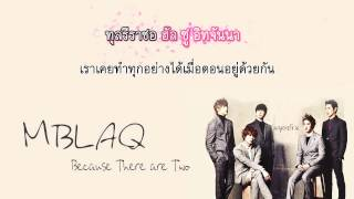 [THAI-SUB] MBLAQ (???) -  Because There are Two (????) MP3