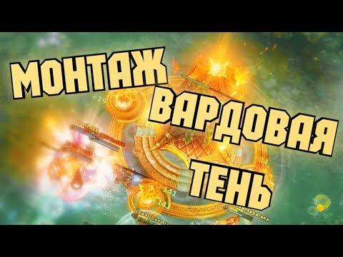 видео: prime world - МОНТАЖ; ВАРДОВАЯ ТЕНЬ!