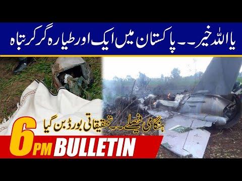 BREAKING NEWS... Plane Crash In Pakistan