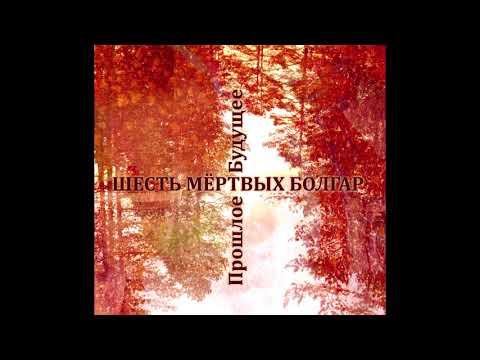 Шесть Мертвых Болгар - Прошлое Будущее [Six Dead Bulgarians - Future Bygone] (2015 Full Album)