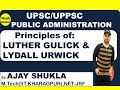 Public Administration(UPSC/UPPSC)-Principles of LUTHER GULICK & LYDALL URWICK