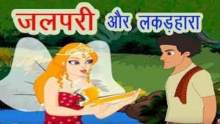 Jal Pari Aur Lakadhaara - Hindi Kahaniya   Moral Stories For Kids   Panchtantra Ki Kahaniya In Hindi