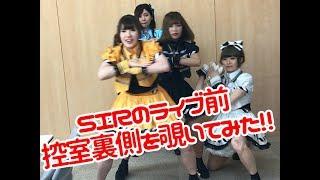 アイドルグループ「サンスポアイドルリポーター SIR」の動画です! myst...