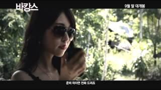 Korean Movie 바캉스 Vacance, 2013 예고편 Trailer