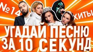 GTS | Угадай песню за 10 секунд | Русские хиты №14 | Мот, Серебро, Грибы и другие
