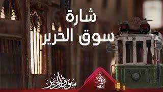 شارة مسلسل سوق الحرير #رمضان_يجمعنا